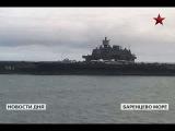 1 октября 2014, 1524 Полетели захватывающие кадры тренировки летчиков в Баренцевом море  Размер 5.21 Mб Код для вставки в блог Летчики палубной авиации Северного флота (СФ) приступили к тренировочным полетам с крейсера Адмирал Кузнецов.   В учебной программе  проходы корабельных истребителей Су-33 над крейсером, касание шасси самолета полетной палубы и непосредственное выполнение посадок на нее. Тренировки  продлятся  несколько  недель.   Летчики-истребители палубной авиации СФ являются пилотами высоч