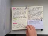 Мой личный дневник номер 5 ( с комментариями )