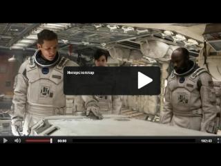 Смотреть фильм Интерстеллар в HD качестве онлайн. cvjnhtnm abkmv Bynthcntkkfh