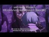 [unCreate] Sword Art Online II - 11 серия - [без QC] [русские стандартные субтитры]