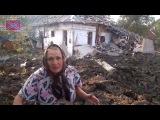 Шахтерск. 4 августа. Удар по жилому сектору