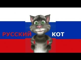 Русский Кот - О Боже мама мама я схожу с ума! (Low)