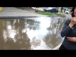 г.Хабаровск. Потоп на ул. Кубяка 22. Вид с улицы. 11.07.14.