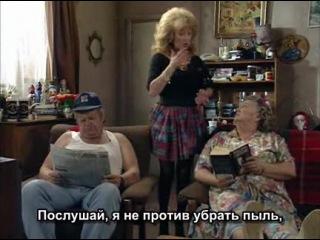Соблюдая приличия/Keeping Up Appearances/5 сезон 4 серия/Русские субтитры/Для друзей и близких!