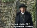 Барчестерские хроники 1982 1 серия субтитры
