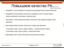 Юрий Кушнеров. Черные дыры в конверсии сайта.