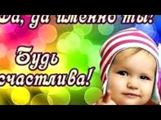 «Видео Алсу» под музыку Ирина Алегрова - С днём рождения!!!!!. Picrolla