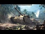 Со стены друга под музыку Алексей Матов(World of Tanks) - Полверсты огня и смерти. Picrolla