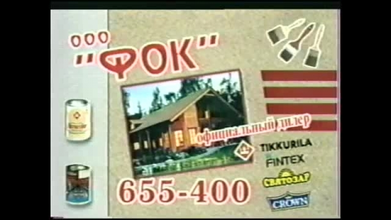 Региональная реклама Логотип СТС (СТС/Казань 6 [г. Казань], декабрь 2000)