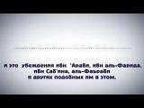 Шейх ас-Сухейми - О ЗАБЛУЖДЕНИИ ХАЛИДА АР-РАШИДА