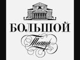 Валентина Левко - Моя судьба в Большом театре   Мемуары.  Маргарита Иванова