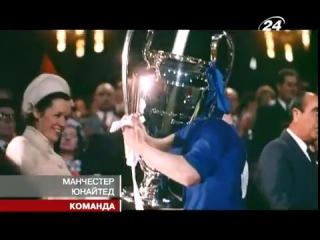 Манчестер Юнайтед - команда зі столітньою історією
