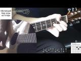 Фактор 2 - Война (Видео урок как играть на гитаре) Без БАРРЭ_HIGH