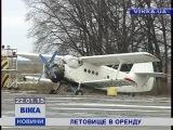 Черкаська обласна рада дала добро на оренду аеропортного майна