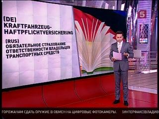 Самое длинное слово в Немецком и русском языках