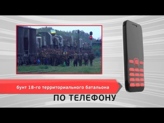 Бунт 18 - ого территориального батальона