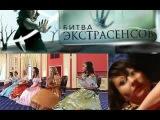 Битва экстрасенсов 15 сезон 1-2-3-4-5-6-7-8 серия / 8 выпуск