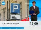 Утверждена стоимость платной парковки в центре Петербурга