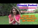 Английский язык: PRESENT PERFECT / Урок 50 / Ирина Шипилова