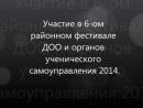 Предвыборный агитационный ролик Рубаник Светы (2014-2015)