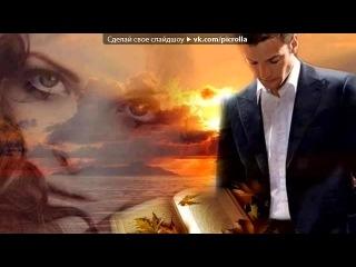 «Со стены Любовь... Знакомства.» под музыку ~ Константин Меладзе - Пять цветов. Picrolla