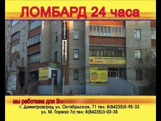 Ломбард Кредитникъ 24ЧАСА