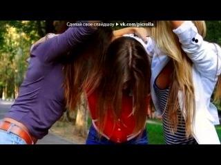 «С моей стены» под музыку Две лучшие подруги - Песня про 2 подруг,конец ужасный,до слёз...(*. Picrolla