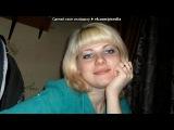 это я любимая под музыку Lara Fabian - Meu Grande Amor(песня из сериала