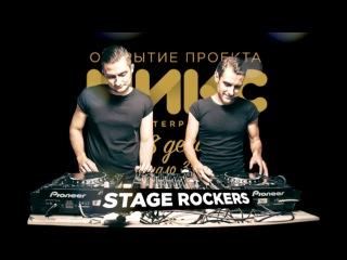 Альбом Stage Rockers Скачать Торрент - фото 6