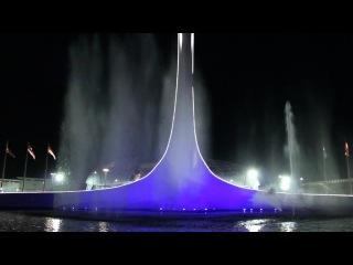 Поющий фонтан в Олимпийском парке в Сочи (1 концерт П.И. Чайковского)