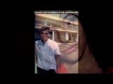 «Зайка))))» под музыку Вахид Аюбов - Деги езар Подписывайтесь на наше сообщество.В нашем сообществе вы найдете Кавказскую музыку,новые песни,новые клипы,Кавказский юмор,приколы,статусы,анекдоты и многое другое тут http://vk.com/mirkavkaza Подписывайся если ты Кавказец,если ты любишь Кавказ&a. Picrolla