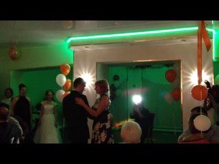Свадьба Вани и Маши танец жениха и мамы
