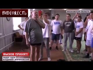 Жириновский принял вызов © ВИДЕОЖЕСТЬ