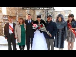 «моя свадьба» под музыку Дима Билан - Невеста     НАША СВАДЕБНАЯ ПЕСНЯ. Picrolla