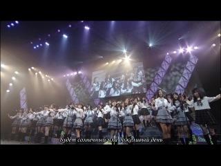 AKB48. Sakura no shiori. [русский перевод]