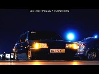 «Со стены Музыка в машину [Bass]» под музыку EmTim - Тазик с бассом (bass). Picrolla