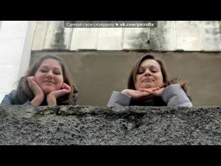 «просто:Тома,Катя и Настя...=))))» под музыку Тимати - Море (feat. Павел Мурашов, Фидель) - Море. Picrolla