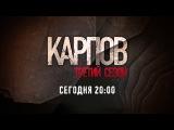 Карпов. 3 сезон. Анонс на 28 октября