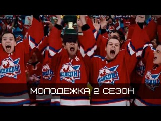 ..Молодежка 44 серия 4 серия 2 сезон Vjkjrf 44 cthbz 4 cthbz 2 ctpjyf