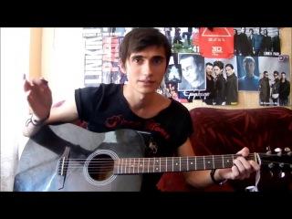Бумбокс — Вахтерам (урок на гитаре для начинающих)