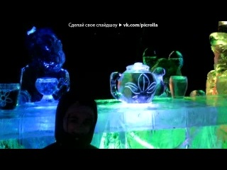 «синий иней» под музыку Витас -