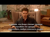 [русские субтитры] The Originals Joseph Morgan on Hayley and Klaus