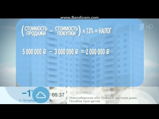 Первый канал HD - Доброе утро 2-12-2014 ( про новый налог при продаже недвижимости с 2016г)