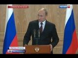 Пресс-конференция Владимира Путина в Милане от 17.10.2014 / полная версия
