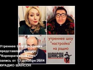 Утреннее Шоу Настройка представляет конкурс