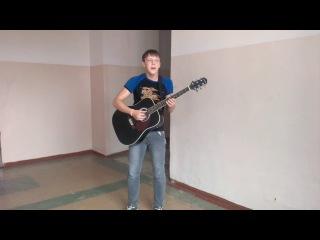 Шабалин Максим - песня