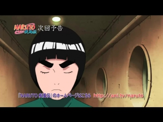 Naruto: Shippuuden | Наруто: Ураганные хроники 398 серия [RainDeath] трейлер