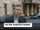 Алексей Панин об Андрее Панине.
