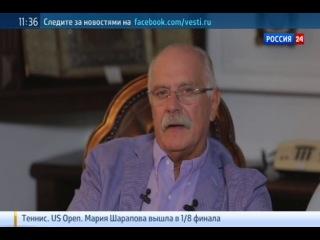Россия 24 - Бесогон.ТВ - Никита Михалков: Макаревич и Собчак.