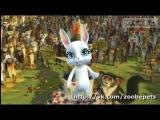 Zoobe Зайка - Скоро корпоратив 12+